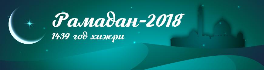 Рамадан 2018 1439 год хиджы 2018