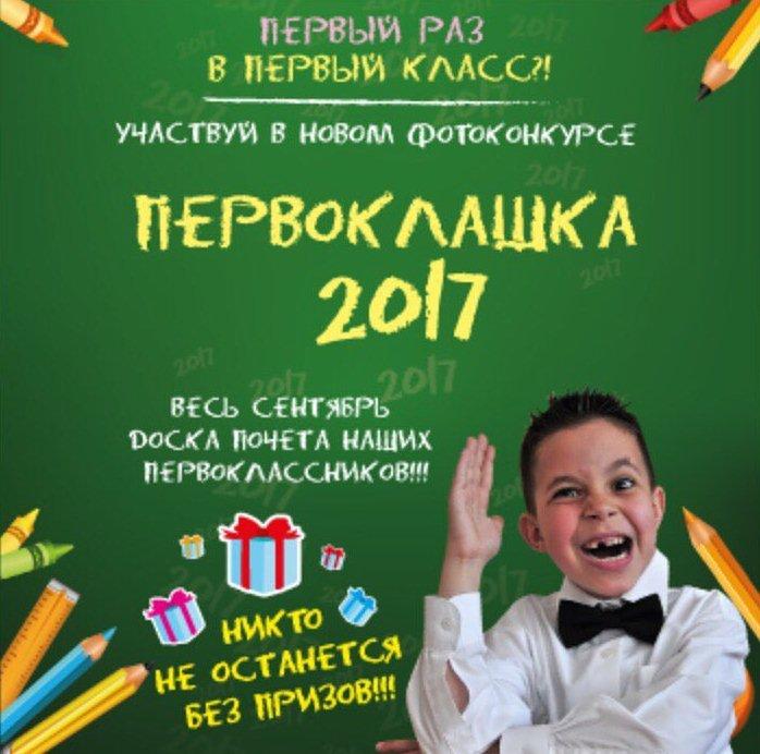 """Конкурс """"Первоклашка 2017"""""""