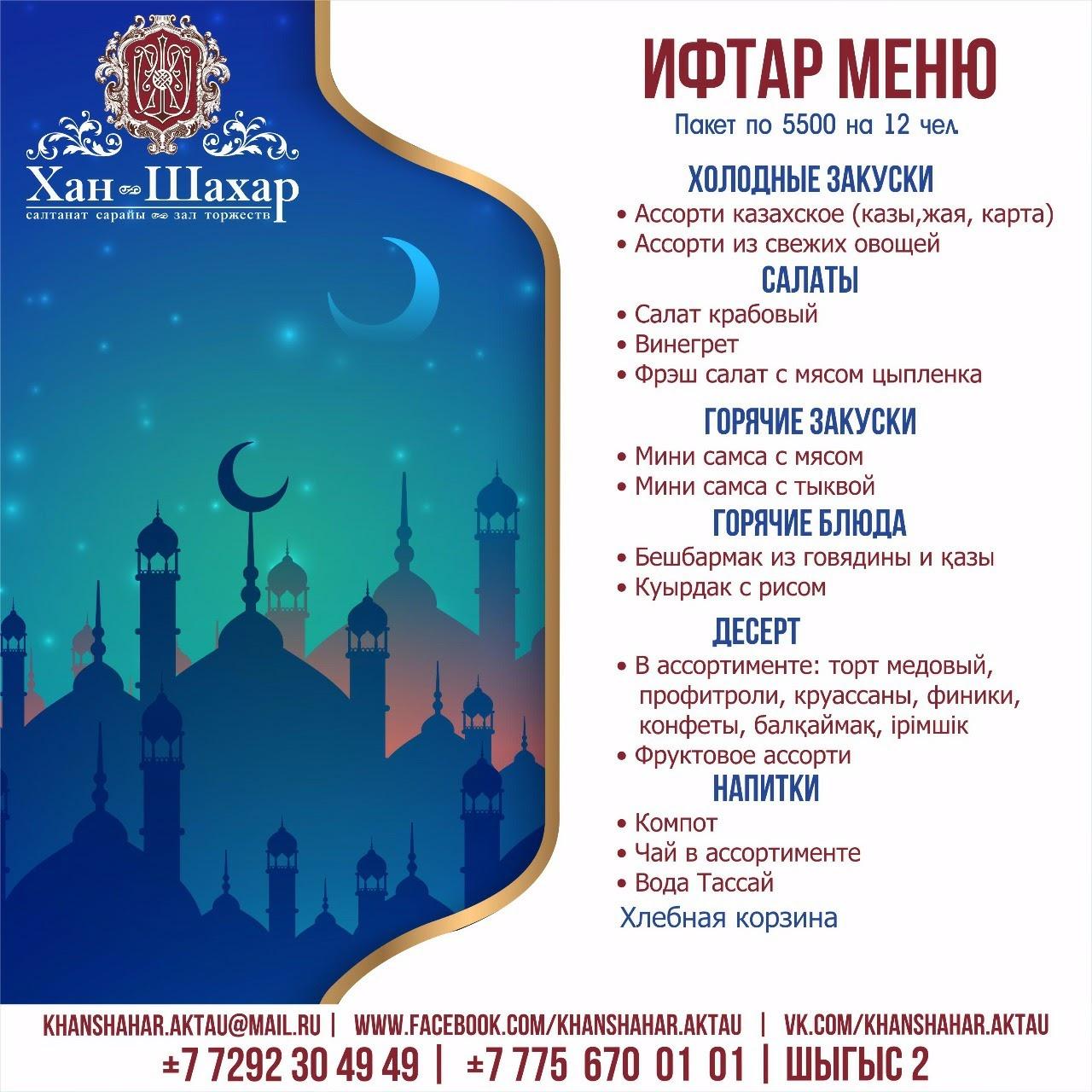 Ифтар меню от Хан Шахар